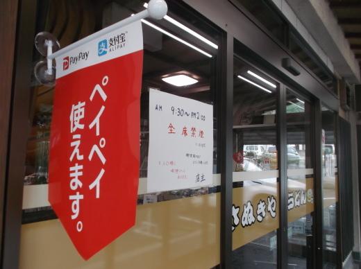 本場手打 うどん さぬきや http://sanukiya-udon.com/_e0364586_21332562.jpg