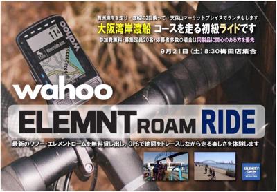 9/21(土)WAHOO ELEMNT ROAM RIDE_e0363689_19522466.jpg