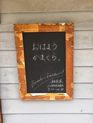朝食屋コバカバとスタバ 3店舗限定のほうじ茶のシフォンケーキ_f0231189_21553447.jpg