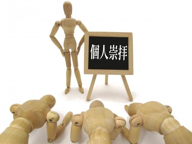 No.4372 8月29日(木):「リーダー」と「教祖」のわかりやすい違い_b0113993_16022681.jpg