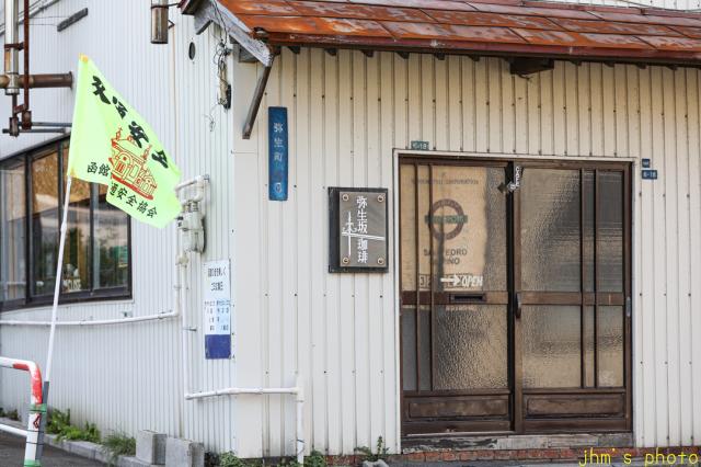 気が付けば静かに佇んでいる建物・店舗の多い弥生坂_a0158797_23303724.jpg