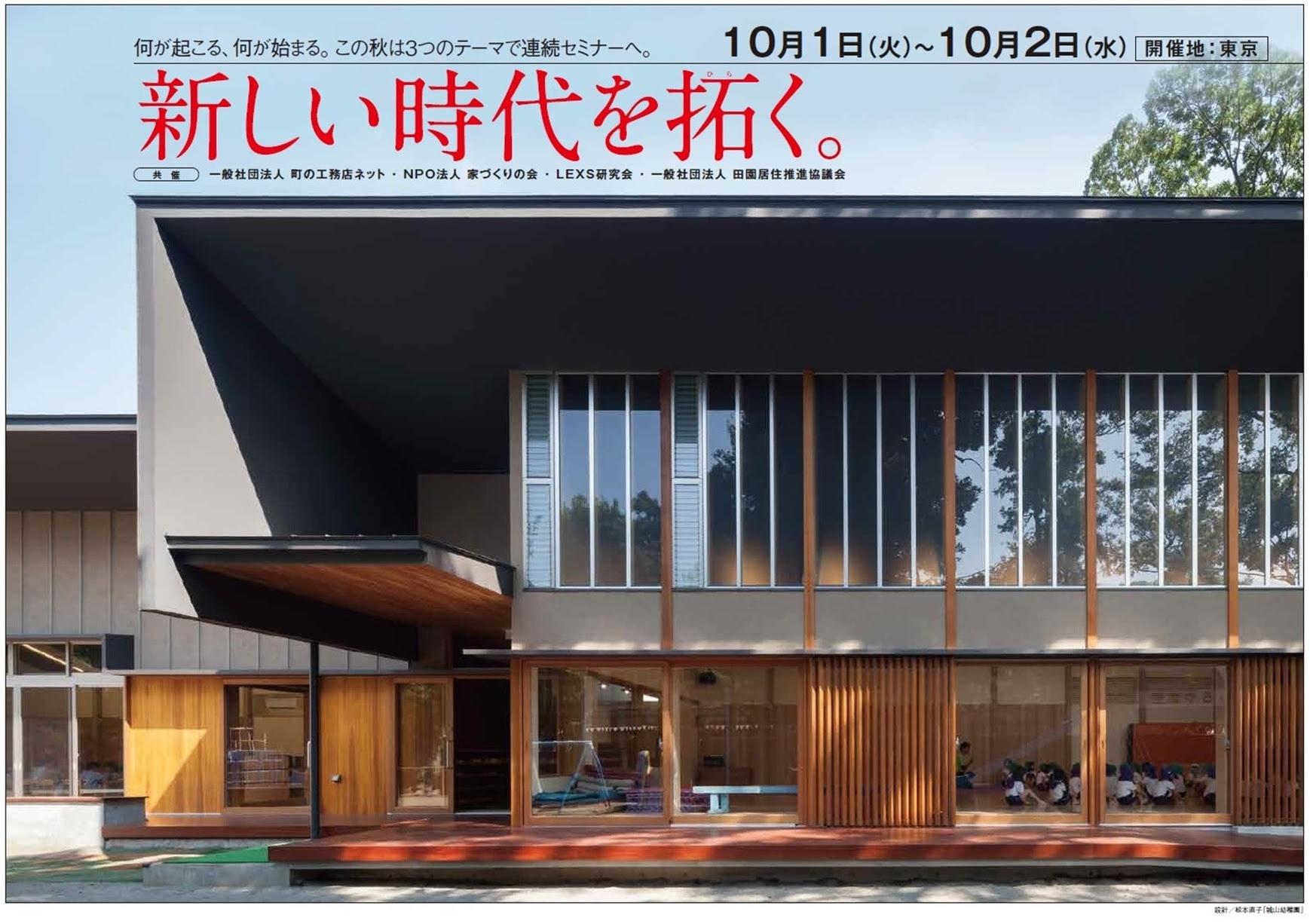 「木と太陽と設計術」発表_e0054299_14262837.jpg