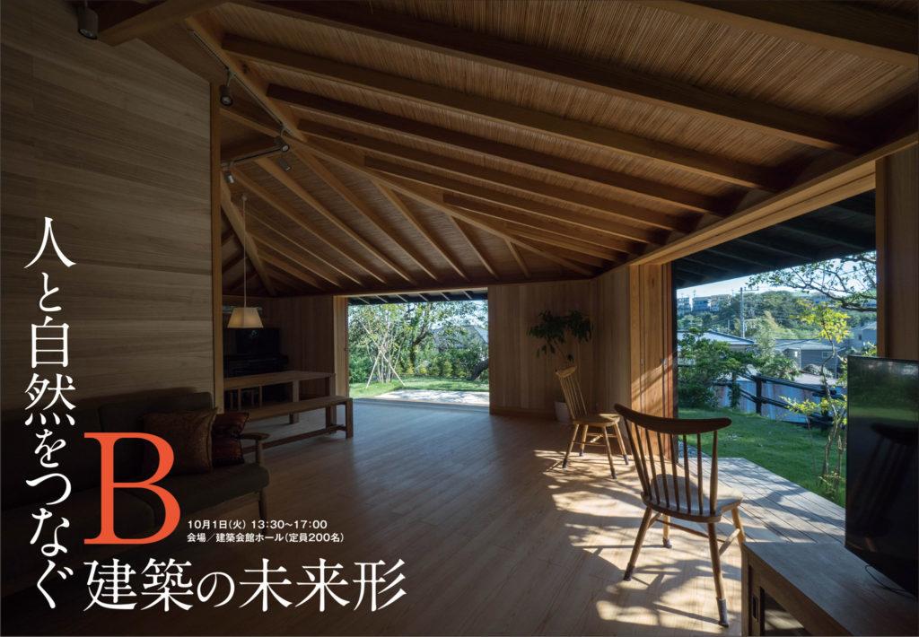 「木と太陽と設計術」発表_e0054299_14271829.jpg