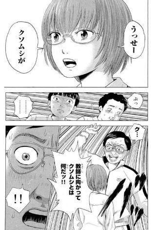 漫画「惡の華」について_e0411899_16205261.jpg