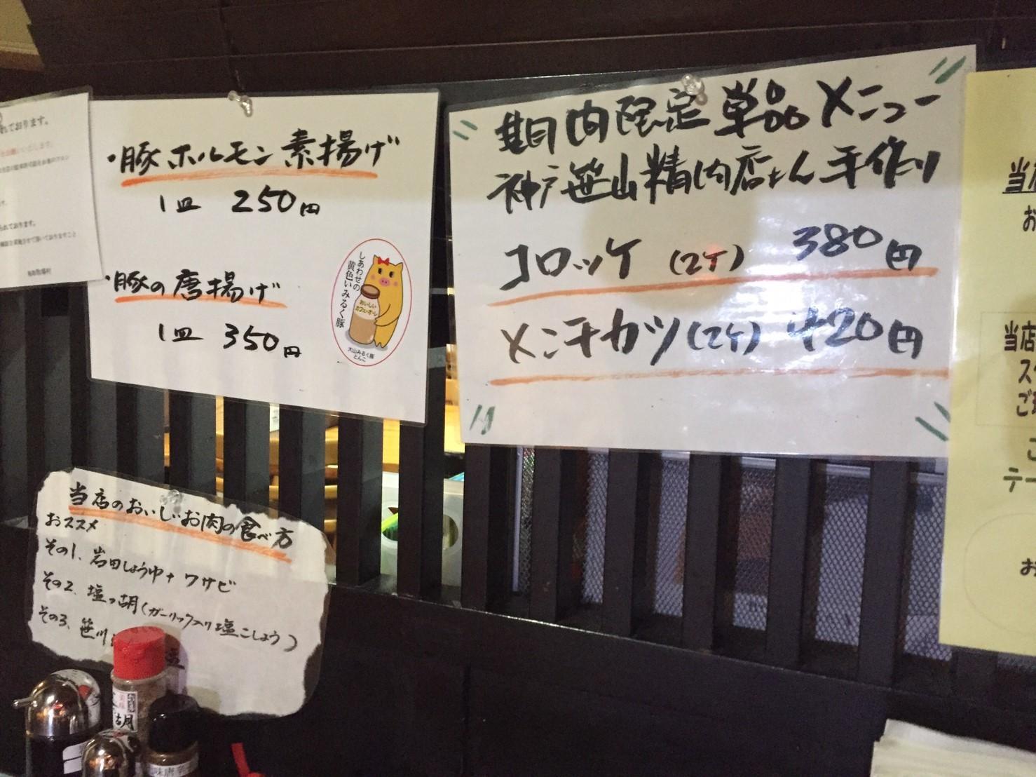 焼肉 鳥取牧場村 厚切りタン・山葵塩_e0115904_07472119.jpg