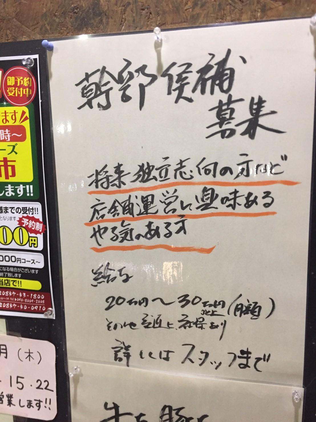 焼肉 鳥取牧場村 厚切りタン・山葵塩_e0115904_07472968.jpg