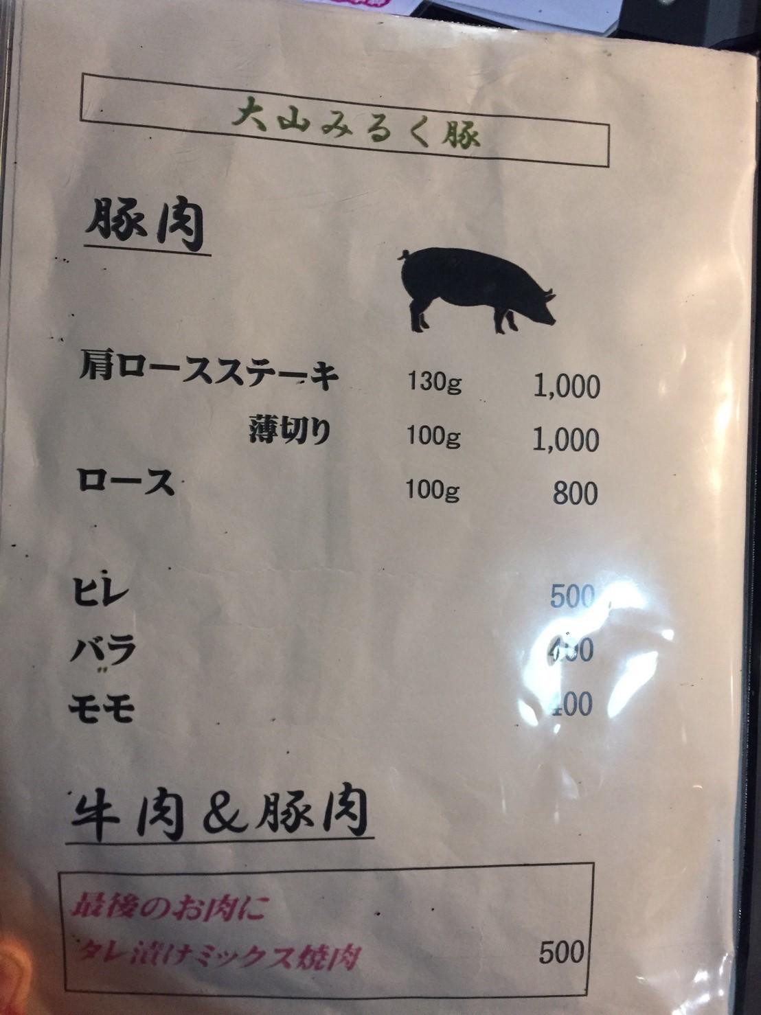 焼肉 鳥取牧場村 厚切りタン・山葵塩_e0115904_07550322.jpg