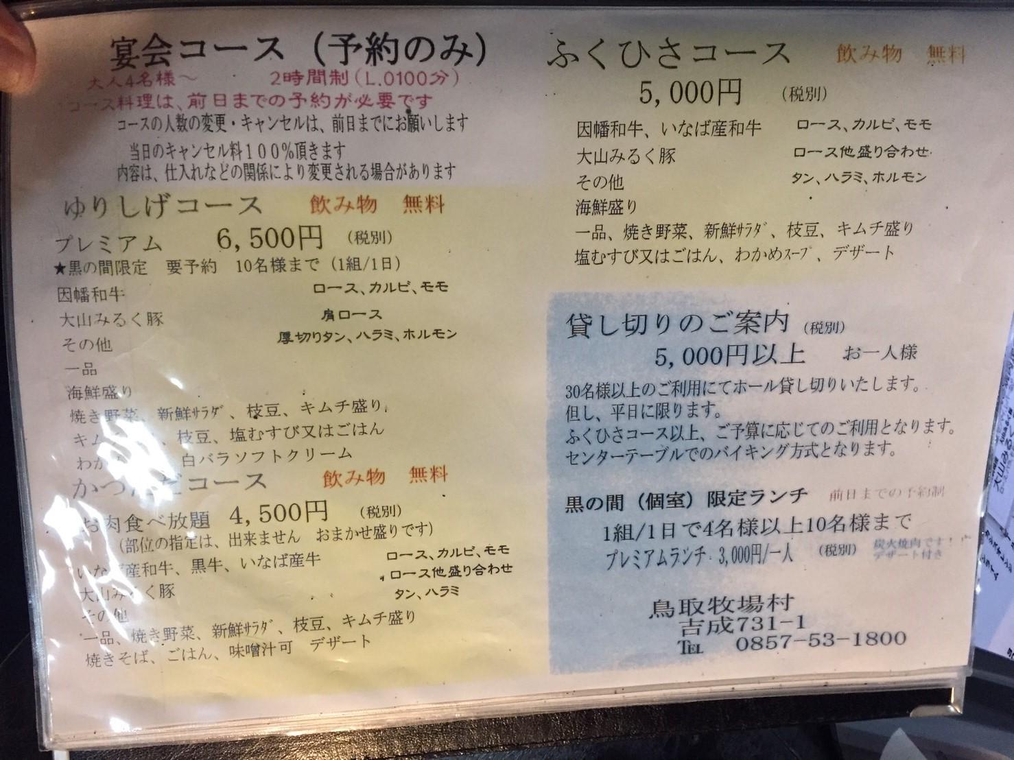 焼肉 鳥取牧場村 厚切りタン・山葵塩_e0115904_07554764.jpg