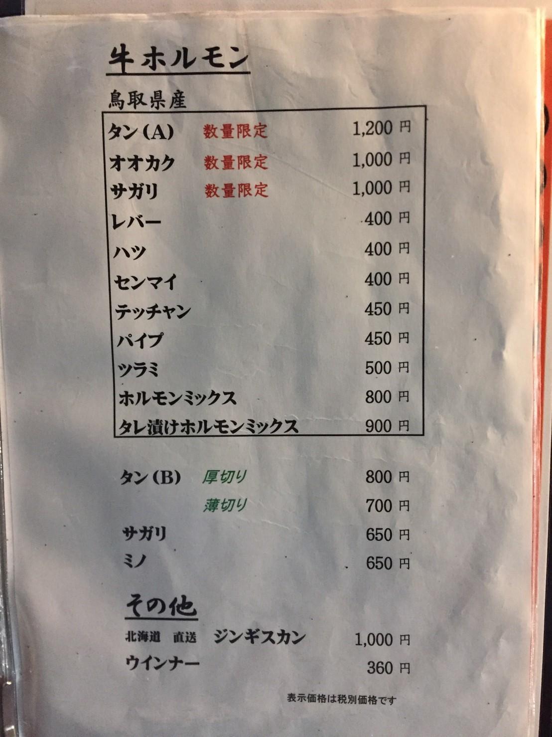 焼肉 鳥取牧場村 厚切りタン・山葵塩_e0115904_08012683.jpg