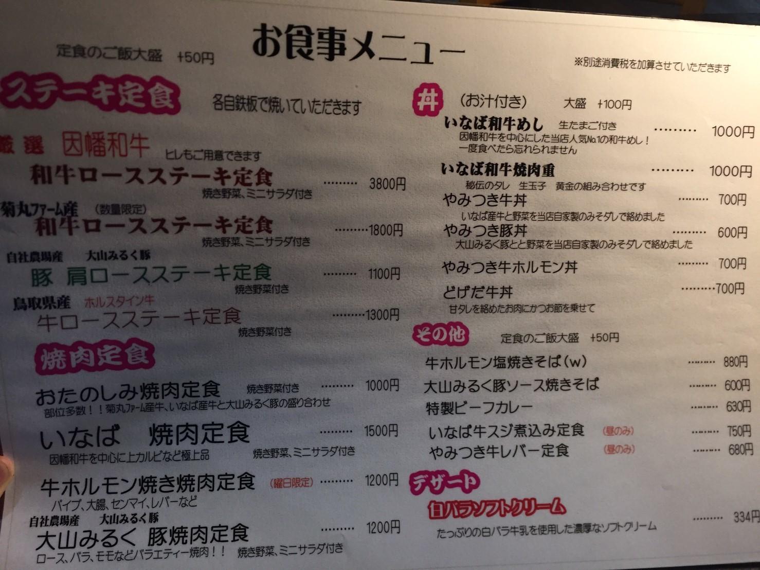 焼肉 鳥取牧場村 厚切りタン・山葵塩_e0115904_08025910.jpg