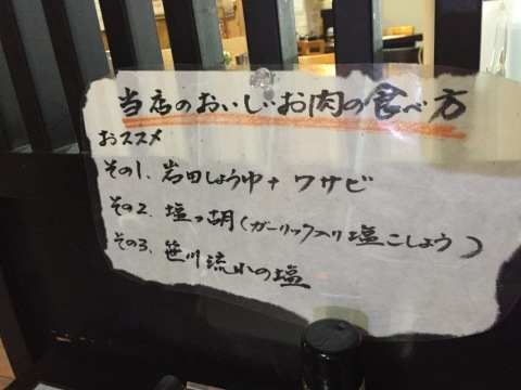 焼肉 鳥取牧場村 厚切りタン・山葵塩_e0115904_11120810.jpeg