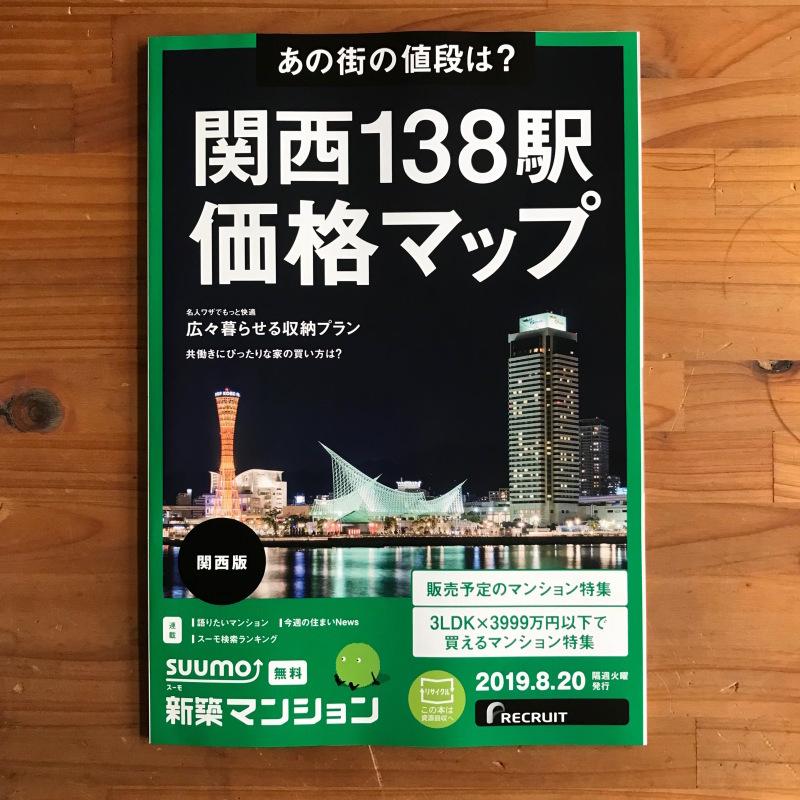 [WORKS]SUUMO新築マンション関西 関西138駅価格マップ_c0141005_09201899.jpg