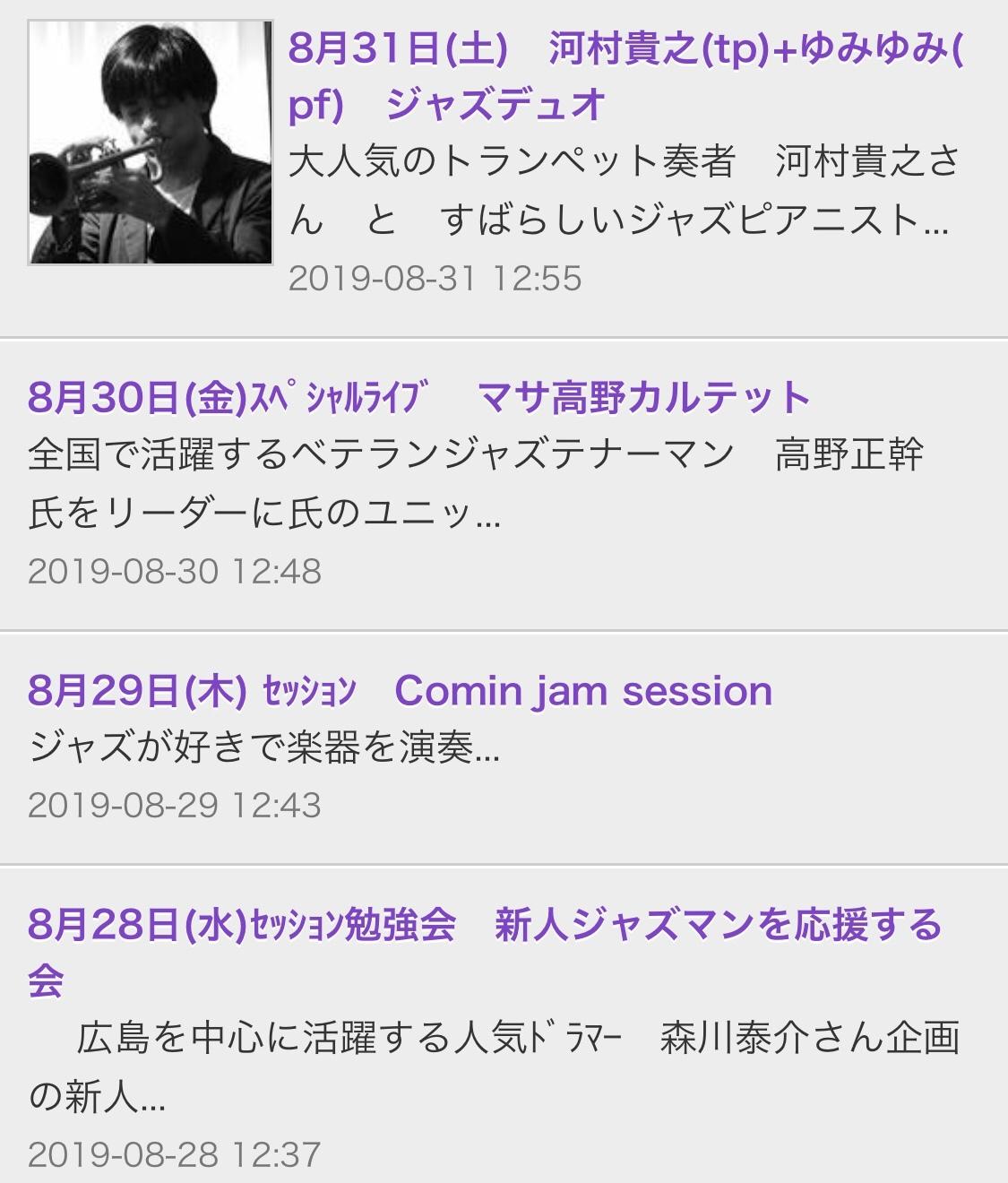 Jazzlive Comin 広島 ジャズライブ カミン   本日水曜日の催し_b0115606_13045687.jpeg