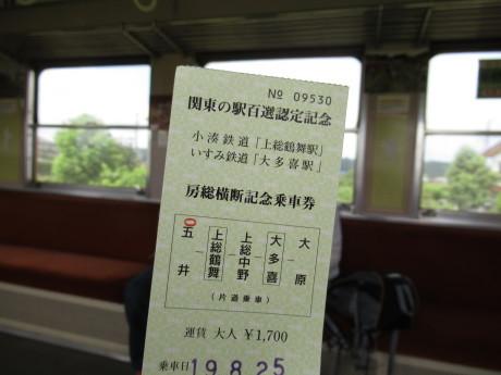 2019年8月25日小湊雄鉄道、いすみ鉄道乗り継ぎによる房総半島横断の旅_c0242406_11224884.jpg