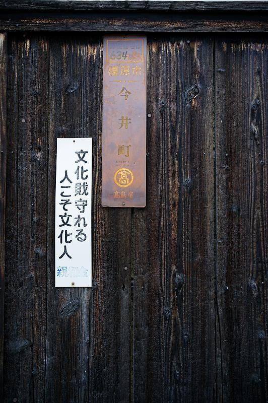 今井町散策 其の一_f0032011_21030538.jpg