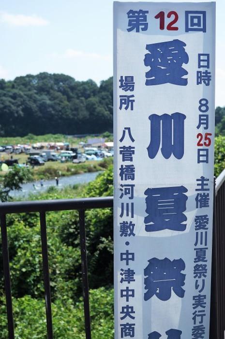 ■【第12回愛川夏祭り ①準備風景】_b0033423_19341516.jpg