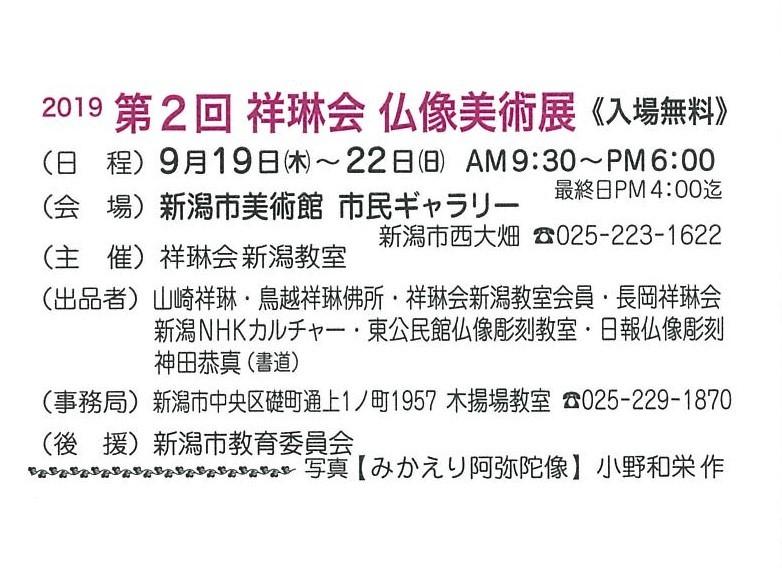 第2回祥琳会 仏像美術展が開催されます。_d0081723_17551977.jpg