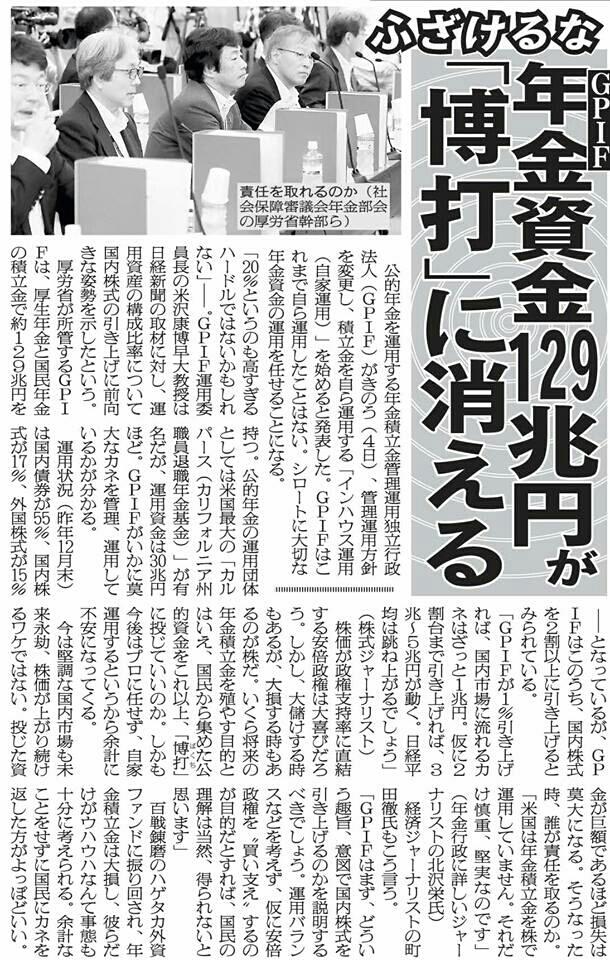 なぜ日本政府はパチンコを禁止しないのか_f0133526_13120019.jpg