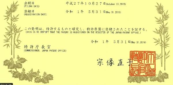 仕事で特許を取得しました。_c0061727_07512921.jpg