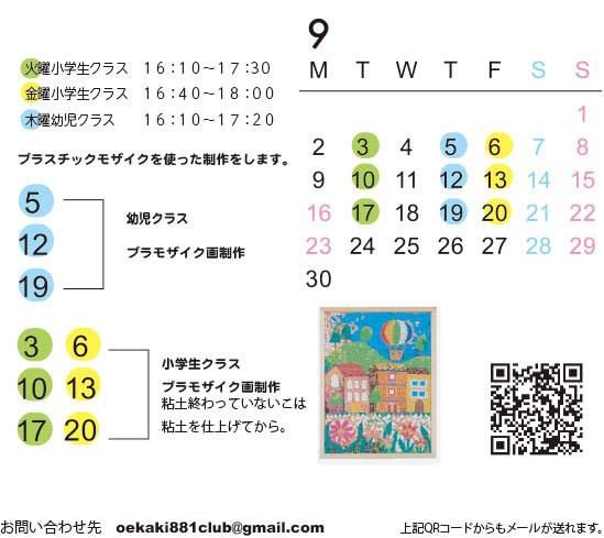9月の予定_b0322637_08254858.jpg