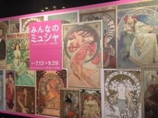 Bunkamuraザ・ミュージアムに「みんなのミュシャ展」を観に行く_b0177242_17404252.jpg