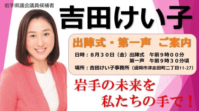 吉田けい子出陣式・第一声のご案内_b0199244_15020514.jpg