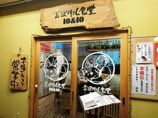 金沢牛たん食堂 10&10(金沢市西念)_b0322744_00314337.jpg