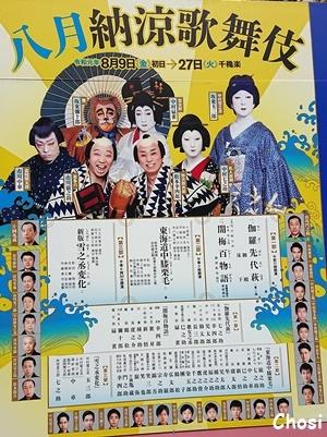 八月納涼歌舞伎_c0004750_16250579.jpg