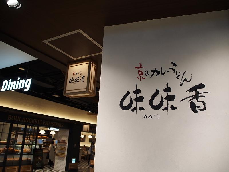 【夏の終わりの】冷やし牛しぐれうどん@「味味香」京都駅ポルタダイニング_b0008655_22150393.jpg