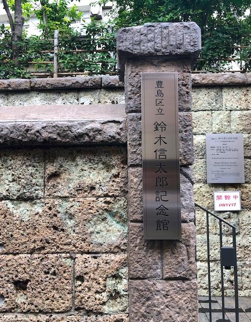 夏のお出かけ その2:鈴木信太郎記念館_b0087556_23561444.jpg