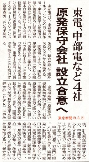 東電、中部電など4社 原発保守会社 設立合意へ /  東京新聞 _b0242956_07580165.jpg