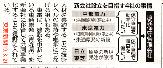 東電、中部電など4社 原発保守会社 設立合意へ /  東京新聞 _b0242956_08062141.jpg