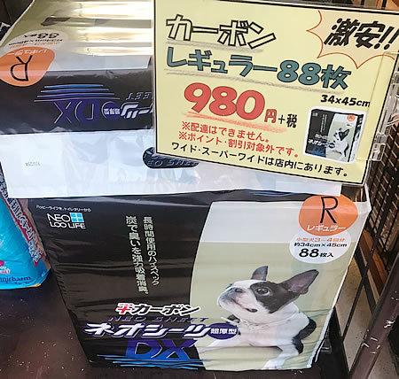 コーチョーネオシーツ 来月より値上げ・・・_e0362456_18483848.jpg