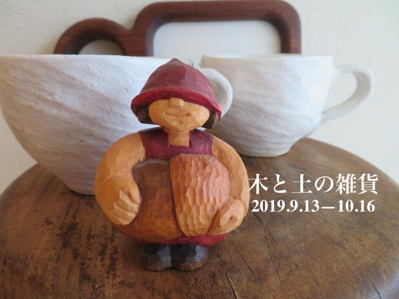 木と土の雑貨、9月13日から参加するのはこの人たち_f0129557_15090868.jpg