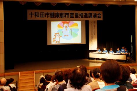 健康都市宣言推進講演会「家族ストレス対処法~こころのモヤモヤを解消するために~」が開催されました_f0237658_14404040.jpg