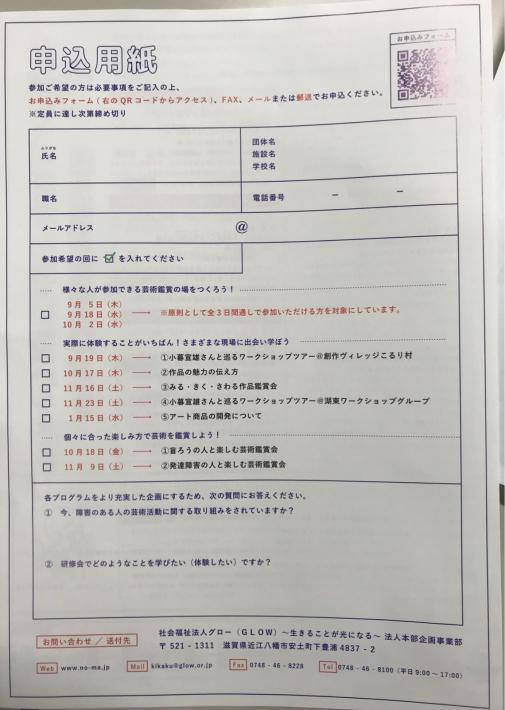 活動体験「小暮宣雄さんとめぐるワーショップツアー」の打ち合わせなど_a0034066_09225179.jpg