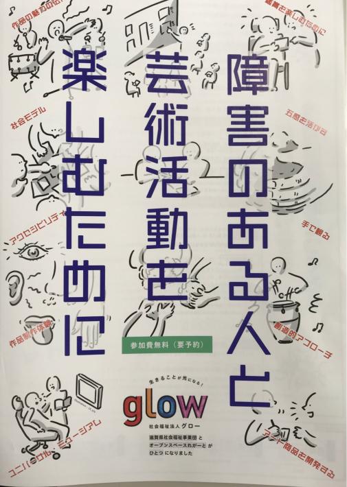 活動体験「小暮宣雄さんとめぐるワーショップツアー」の打ち合わせなど_a0034066_09242028.jpg