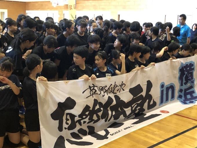 第2951話・・・ バレー塾 in横浜_c0000970_11402957.jpg
