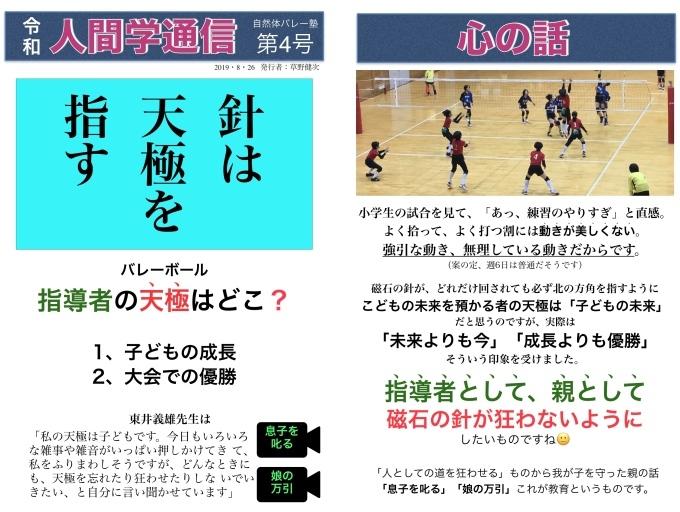 第2952話・・・バレー塾in旭川_c0000970_11502406.jpg