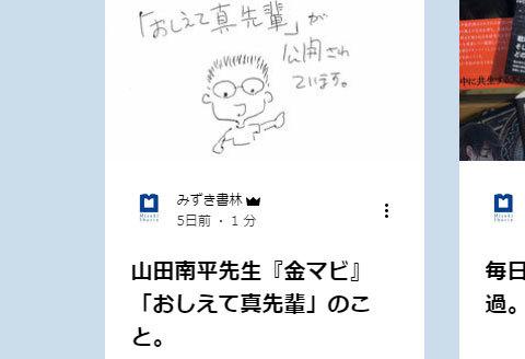 みずき書林さんのブログ_a0342172_18314061.jpg