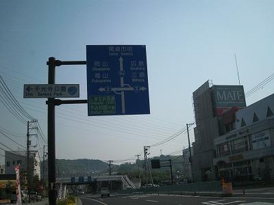 お車でのアクセス【山口・広島方面から編】_d0144077_19241041.jpg