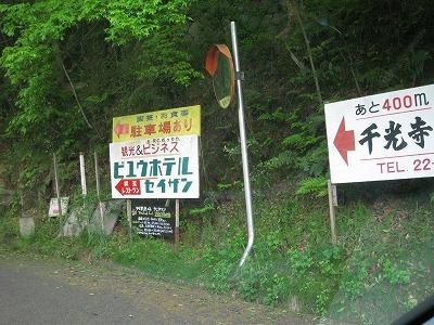 お車でのアクセス【山口・広島方面から編】_d0144077_19471209.jpg