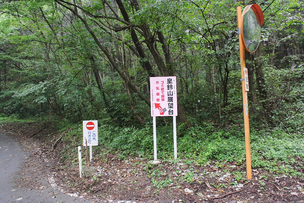 皇鈴山_f0059882_15422722.jpg