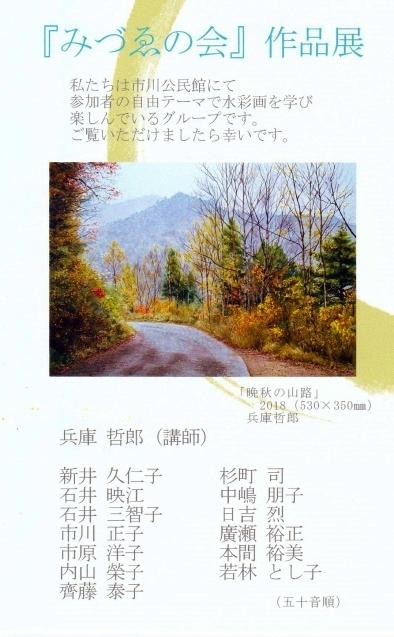 みずゑの会・作品展_e0135287_22443116.jpg