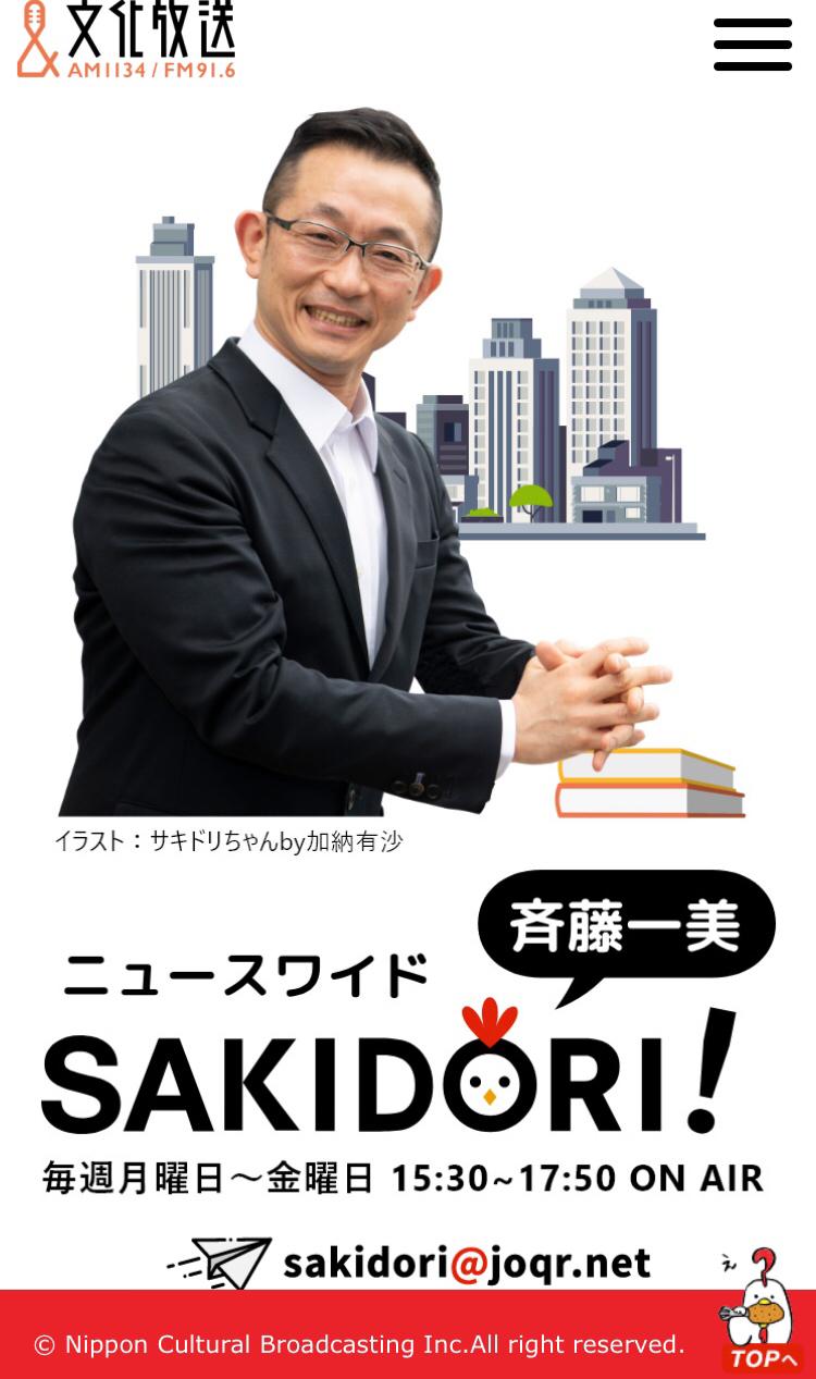 明日、文化放送 ニュースワイド SAKIDORIに熊本地震のお話を少し(^^)_d0132688_10410995.jpg