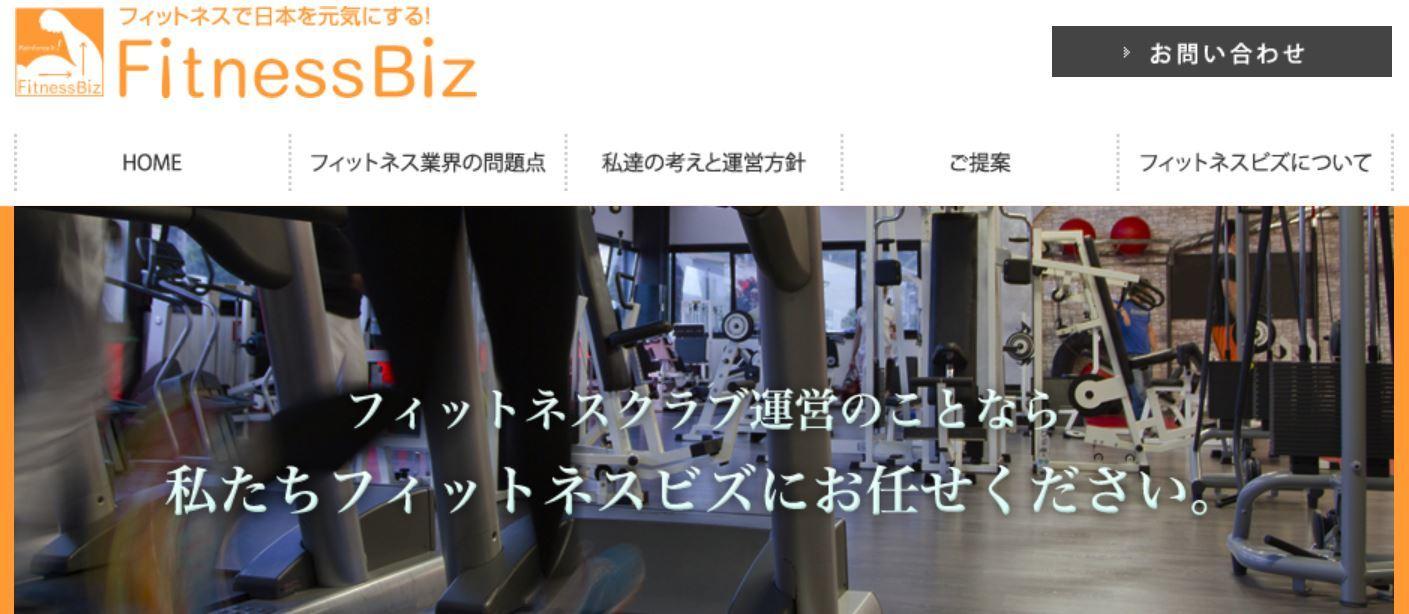 No.4371 8月28日(水):続いて、フィットネスビス社勉強会へ!_b0113993_17163784.jpg