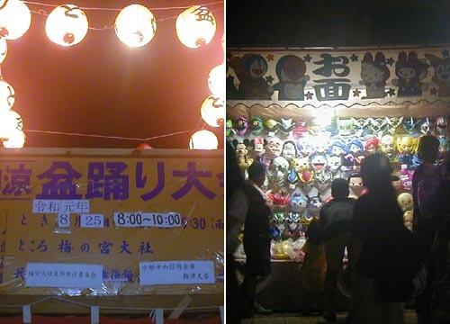 ●梅宮大社での梅津六斎念仏踊りと江州音頭、その1_d0053294_13401326.jpg