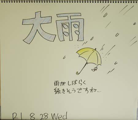 大雨_b0364195_09105173.jpg
