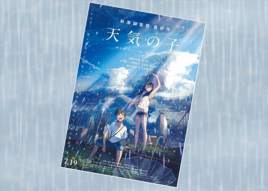 【ただの雑記】映画『天気の子』を観て思った事?_f0205396_20021188.jpg