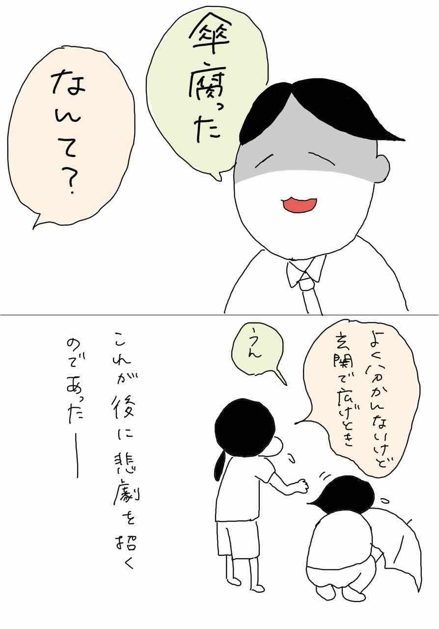 怖い話〜傘〜_e0413199_07350968.jpeg